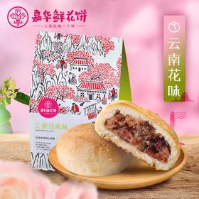 嘉华鲜花饼 云腿玫瑰酥6枚/袋云南特产零食品传统糕点心玫瑰饼