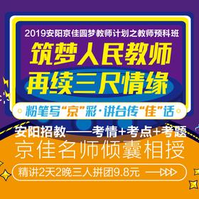 2019安阳京佳圆梦教师计划之教师预科班