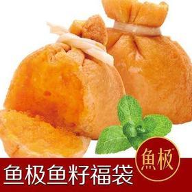 [雪尔商行]鱼极鱼籽福袋火锅上汤