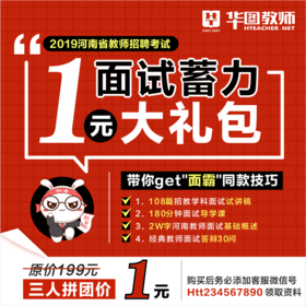 2019河南招教面试蓄力大礼包