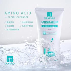 【限时抢购,买2送1】美白祛斑氨基酸洁面乳,温和清洁,舒缓调理肌肤,高效补水,敏感肌福音!