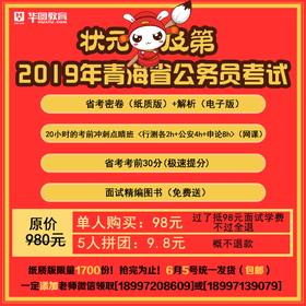 2019年青海省公务员考试上岸计划