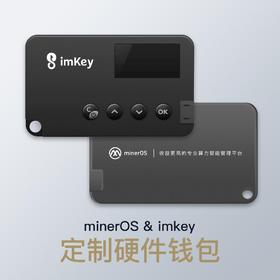 minerOS&imkey定制硬件钱包