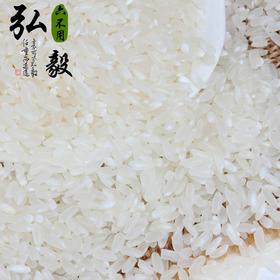 【弘毅六不用生态农场】 五常大米 稻花香2号 稻田养鸭 2斤/份