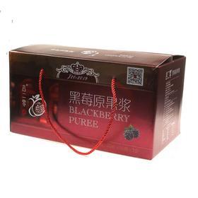 吉二零 黑莓原果浆3盒*10支*50ml瓶 小浆果营养饮料果汁礼盒