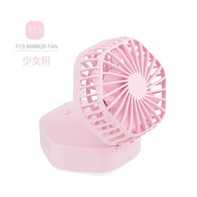 COY可折叠手持镜子小电风扇F13