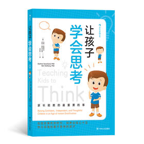 让孩子学会思考:家长能教的蕞重要的事(20余年的zi深临床心理咨询经验总结,教你避开5个家长陷阱,在信息爆炸的时代,培养出信心十足、独立自信和勤于思考的孩子)
