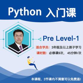 【编程秋季班】Python 入门课