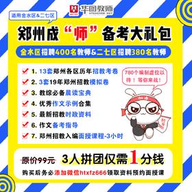 """郑州成""""师""""备考大礼包(适用金水区&二七区)"""