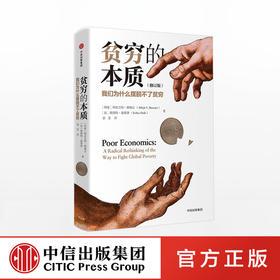 贫穷的本质(修订版)我们为什么摆脱不了贫穷 阿比吉特班纳吉 著 中信出版社图书 正版书籍