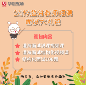 2019澄海教师招聘面试大礼包