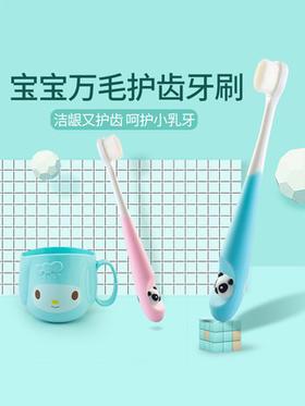 宝宝牙刷1-2-3-4-6岁万软毛超细儿童婴幼儿换牙期小孩乳牙训练刷