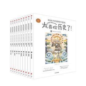 太喜欢历史了 给孩子的简明中国史 全10册 少儿 7-12岁 全彩趣味历史科普绘本图书