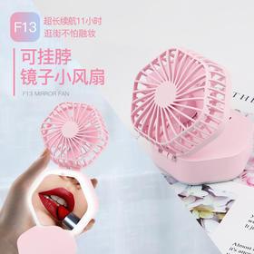 COY F13手持风扇带镜子小风扇电风扇便携式随身迷你可爱折叠USB充电化妆镜静音学生风扇