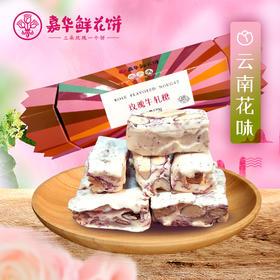 嘉华鲜花饼 玫瑰牛轧糖120g/盒云南特产零食品花味糖果传统糕点心