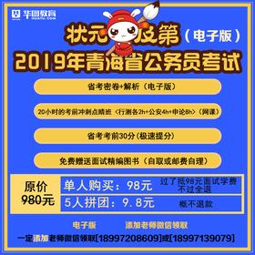 2019年青海省公务员考试上按计划