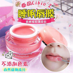 泰国Cibio'2唇膜 补水保湿防干裂去除角质 cb浆果睡眠唇膜淡化唇纹
