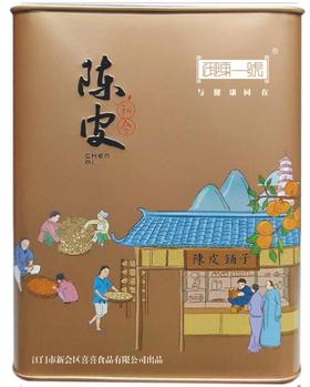 陈皮金罐礼盒 150克/2013年陈皮/盒