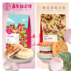 包邮嘉华鲜花饼 经典玫瑰饼*6+松仁玫瑰酥*6云南特产零食品传统糕点心