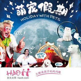 早鸟票5折起 欢腾国际大马戏——宠物假期 7月20日 石景山游乐园