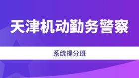 2019天津机动勤务警察系统提分班