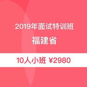 2019福建省考面试特训10人小班03期01班(6月17日开始演练)