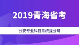 2019青海省考公安专业科目系统提分班