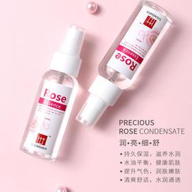 【第二支半价】珍萃玫瑰凝露,油皮亲妈 ,增强皮肤免疫力,补水保湿亮白三效合一