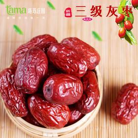 【枣红乐】新疆 三级灰枣 400g/袋