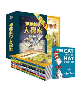 神秘科学大探索12册装 STEM教育科学数学编6-12儿童科普游戏绘本