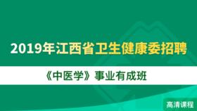 2019年江西省卫生健康委招聘《中医学》事业有成班