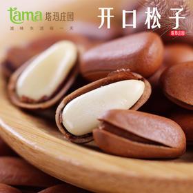 【塔玛庄园】开口松子罐装240g 颗颗饱满 粒粒香甜