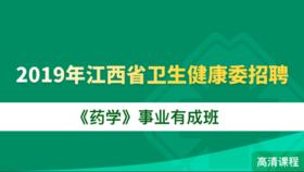 2019年江西省衛生健康委招聘《藥學》事業有成班