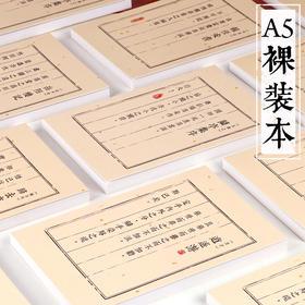 【4.9元秒杀】古风本子A5空白内页裸装本 笔记事本文具中国风 手帐本复古简约