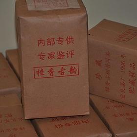九六年樟香古韵普洱熟茶