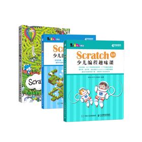 《Scratch3.0少儿游戏趣味编程》+《Scratch3.0少儿趣味编程课》+《Scratch魔法书》套装3册