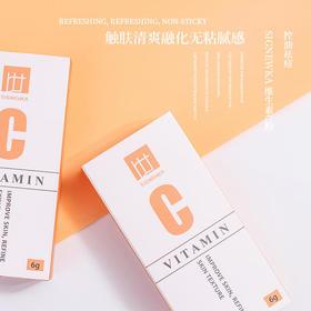【买2送1,美白神器】淡斑VC粉,抹一抹,迅速吸收,淡化痘印,提亮嫩肤,重塑光感透白肌肤!