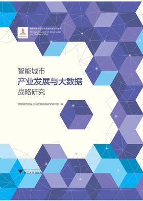 智能城市产业发展与大数据战略研究