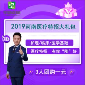 2019河南医疗毕业生特招大礼包