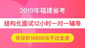 【协议班不过全退】2019年福建省公务员面试12小时一对一(仅限状元)