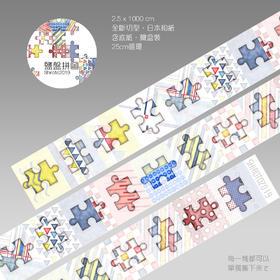 纸胶带-盐盘拼图 台制切型离型手帐元素整卷25mm by白冬