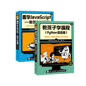 《教孩子学编程 Python语言版》+《趣学JavaScript》(套装2册)