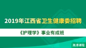 2019年江西省衛生健康委招聘《護理學》事業有成班