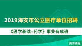 2019海安市公立醫療單位招聘《醫學基礎+藥學》事業有成班