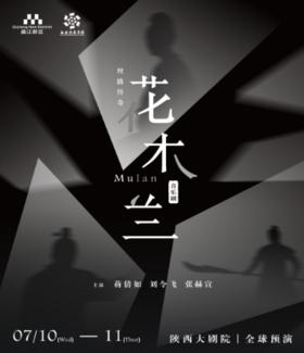 音乐剧《丝路传奇·花木兰》(7.10-11)