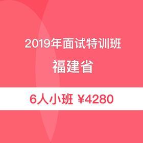 2019福建省考面试特训6人小班03期01班(6月17日开始演练)