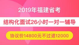 【协议班不过¥12000】2019年福建省公务员面试26小时一对一