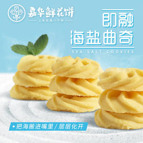 【秒杀】嘉华  原味海盐曲奇饼干礼盒饼干糕点心休闲零食品办公室零食早餐