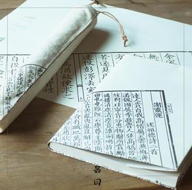 器曰书衣 包书纸宋版书题材  一套四张 礼品装收纳包装纸