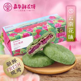 【嘉华鲜花饼】现烤抹茶玫瑰饼10枚 500g 传统零食糕点